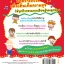 ร้อง เล่น เรียนรู้ ด้วยเพลงแสนสนุก+DVD thumbnail 24