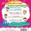 ร้อง เล่น เรียนรู้ ด้วยเพลงแสนสนุก+DVD thumbnail 19
