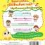 ร้อง เล่น เรียนรู้ ด้วยเพลงแสนสนุก+DVD thumbnail 4