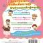 ร้อง เล่น เรียนรู้ ด้วยเพลงแสนสนุก+DVD thumbnail 39