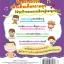 ร้อง เล่น เรียนรู้ ด้วยเพลงแสนสนุก+DVD thumbnail 49