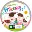 ร้อง เล่น เรียนรู้ ด้วยเพลงแสนสนุก+DVD thumbnail 40