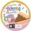 ร้อง เล่น เรียนรู้ ด้วยเพลงแสนสนุก+DVD thumbnail 15