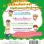 ร้อง เล่น เรียนรู้ ด้วยเพลงแสนสนุก+DVD thumbnail 44