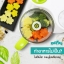 MumMom เครื่องปั่นนึ่งอาหารลูกน้อย 5in1 รุ่น P1 Baby Food Blender (แถมฟรี!ถ้วยเก็บอาหารลูกน้อย 2 ใบ) thumbnail 25