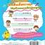 ร้อง เล่น เรียนรู้ ด้วยเพลงแสนสนุก+DVD thumbnail 9