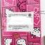 สระน้ำเป่าลมสไลเดอร์ Hello Kitty (Intex-57137) thumbnail 5
