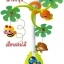 โมบายเสริมพัฒนาการลายสัตว์ Huile Toys thumbnail 4