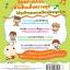 ร้อง เล่น เรียนรู้ ด้วยเพลงแสนสนุก+DVD thumbnail 14