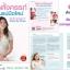 คู่มือการตั้งครรภ์สำหรับคุณแม่มือใหม่ Pregnancy Week by Week thumbnail 2
