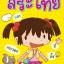 การ์ดหนูน้อยเก่งสระไทย thumbnail 3